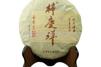 Menghai Super Pu'er Tea